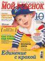 Журнал «Лиза. Мой ребенок» №04/2015