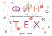 Финтех: Путеводитель по новейшим финансовым технологиям