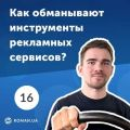 16. Как обманывает Пиксель Facebook и другие рекламные инструменты?