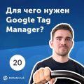 20. Что такое Google Tag Manager (Диспетчер тегов Google) и как его использовать?