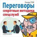 Переговоры. Секретные методики спецслужб