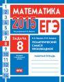 ЕГЭ 2015. Математика. Задача 8. Геометрический смысл производной. Рабочая тетрадь