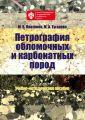 Петрография обломочных и карбонатных пород. Учебно-методическое пособие