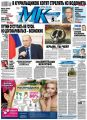 МК Московский комсомолец 47-2014