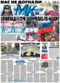 МК Московский комсомолец 39-2014