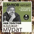 Отец Сергий. Хаджи-Мурат в исполнении Дмитрия Быкова + Лекция Быкова Дмитрия