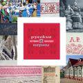 Русские Перми: история и культура