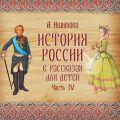 История России в рассказах для детей. Выпуск 4