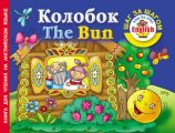 Колобок / The Bun. Книга для чтения на английском языке