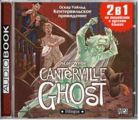 Кентервильское привидение / The Canterville Ghost