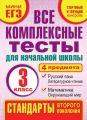 Все комплексные тесты для начальной школы. Математика, окружающий мир, русский язык, литературное чтение (стартовый и текущий контроль). 3 класс