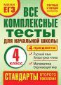 Все комплексные тесты для начальной школы. Математика, окружающий мир, русский язык, литературное чтение (стартовый и текущий контроль). 4 класс