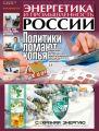 Энергетика и промышленность России №1-2 2016