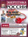 Энергетика и промышленность России №5 2016