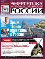 Энергетика и промышленность России №9 2016