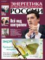Энергетика и промышленность России №11-12 2016