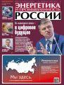 Энергетика и промышленность России №22 2018