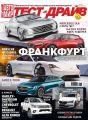Журнал «Тест-Драйв» №21/2015