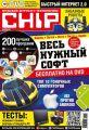 CHIP. Журнал информационных технологий. №04/2015