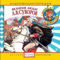Великие люди. А.В.Суворов